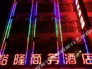 汝州裕隆商務酒店