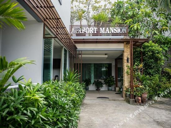 布吉島機場公寓酒店(Airport Mansion Phuket)