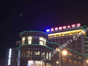 東台藍海國際大酒店