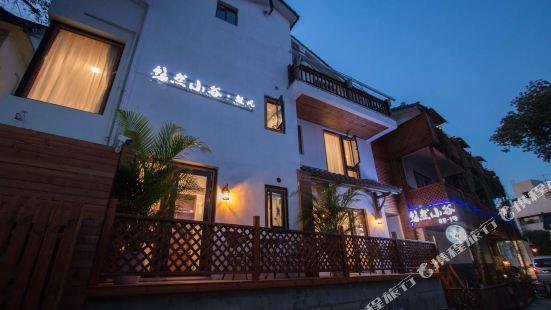 杭州悠然小谷·微風客棧