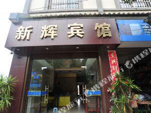 保山龍陵新輝賓館