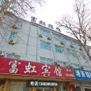 清河富虹賓館