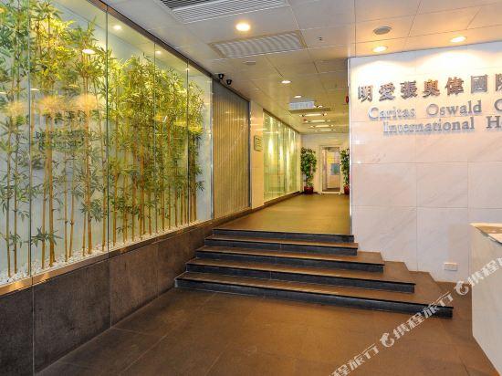 香港明愛張奧偉國際賓館(Caritas Oswald Cheung International House)公共區域