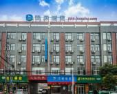 漢庭酒店(江陰祝塘店)
