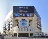 漢庭酒店(上海中環滬南路店)