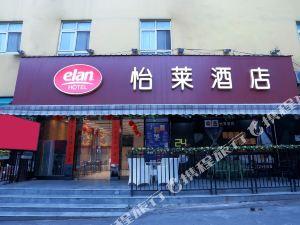 怡萊酒店(廣州車陂地鐵站店)(Elan Inn Guangzhou Chebei Metro Station)