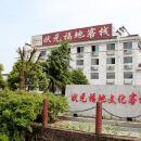 黃山狀元福地文化客棧
