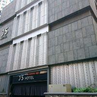 釜山JS酒店酒店預訂