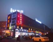 IU酒店(天津宜興埠店)