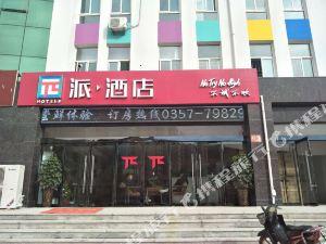 臨汾派酒店新城店