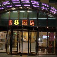 速8(北京朝陽北路黃渠地鐵站店)酒店預訂