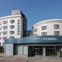 如家商旅酒店(上海金沙江路大渡河路地鐵站店)酒店預訂