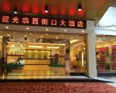 陽朔西街口大酒店