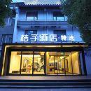 桔子酒店·精選(南京夫子廟店)