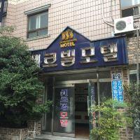 釜山Chereville汽車旅館酒店預訂