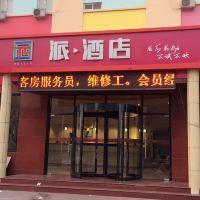 派酒店(天津梅江會展中心店)(原悦濱快捷酒店)酒店預訂