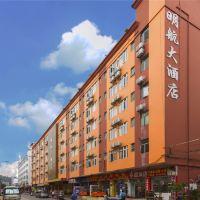 明航大酒店(深圳寶安國際機場店)酒店預訂