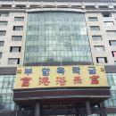 延吉富港浴樂宮酒店