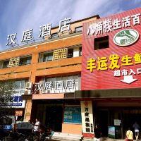 漢庭酒店(北京機場第二高速店)酒店預訂