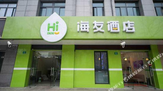 Hi Inn (Shanghai Songjiang Zuibaichi)