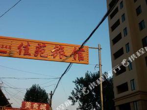 宿州佳苑旅館