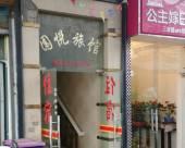 上海圍悅旅館