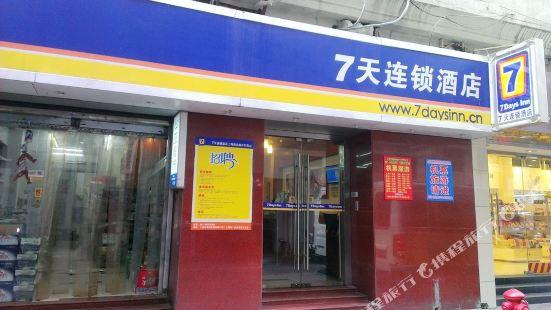 7 Days Inn (Shanghai Nanjing Road Pedestrian Street)