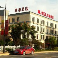 莫泰168(杭州五常大道西溪濕地店)酒店預訂