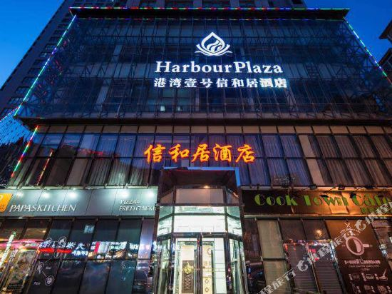 Harbour Plaza Hotel