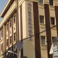 鄰江壹號國際郵輪酒店(上海友誼路店)酒店預訂