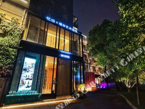 憶泊.城市藝術酒店(杭州武林門店)