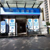 漢庭酒店(寶雞高新火車南站店)酒店預訂