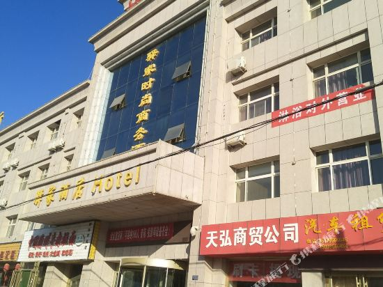 Yijia Fashion Business Hotel Guyuan