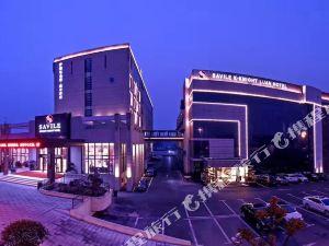 薩維爾金爵·鹿安酒店(上海國際旅游度假區浦東機場店)