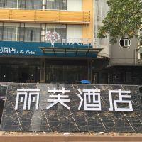 麗芙酒店(廣州鶴洞西朗地鐵站店)酒店預訂