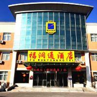 福潤通酒店(北京首都機場新國展店)酒店預訂