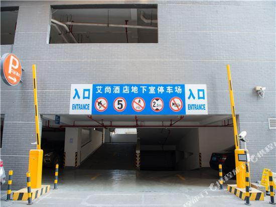 世紀星連鎖艾尚酒店(佛山國際傢俱城店)(Aishang Hotel (Foshan International Furniture City))其他