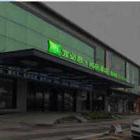 宜必思尚品酒店(上海虹橋機場滬青平公路店)(原宜尚酒店)酒店預訂