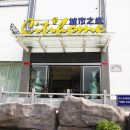城市之家酒店(岳西天仙河路店)