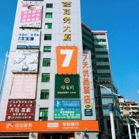 7天優品酒店(廣州客村地鐵站店)酒店預訂