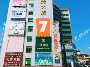 7天優品酒店(廣州客村地鐵站店)(7Days Premium (Guangzhou Kecun Metro Station))
