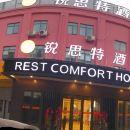 銳思特酒店(上海虹橋樞紐國家會展中心店)