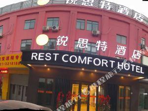 鋭思特酒店(上海虹橋樞紐國家會展中心店)