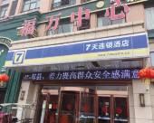 7天連鎖酒店(郟縣福萬城市廣場店)