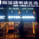 榴蓮糖果精選酒店(寧國東風路店)