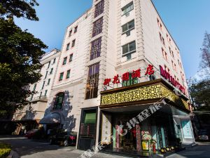 上海御花園酒店(Royal Court Hotel)