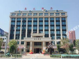 宜良泰元酒店