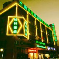 格林豪泰(上海國家會展中心徐涇北城地鐵站貝殼店)酒店預訂
