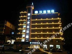 漢庭酒店(大安長白南街店)