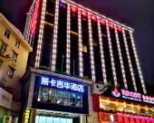 萊卡吉華酒店(深圳東站店)